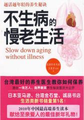 不生病的慢老生活(试读本)