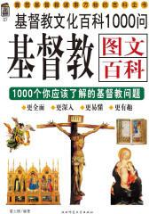 基督教图文百科1000问(仅适用PC阅读)