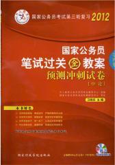 2012国家公务员笔试过关金教案:预测冲刺试卷(申论)第四册(仅适用PC阅读)