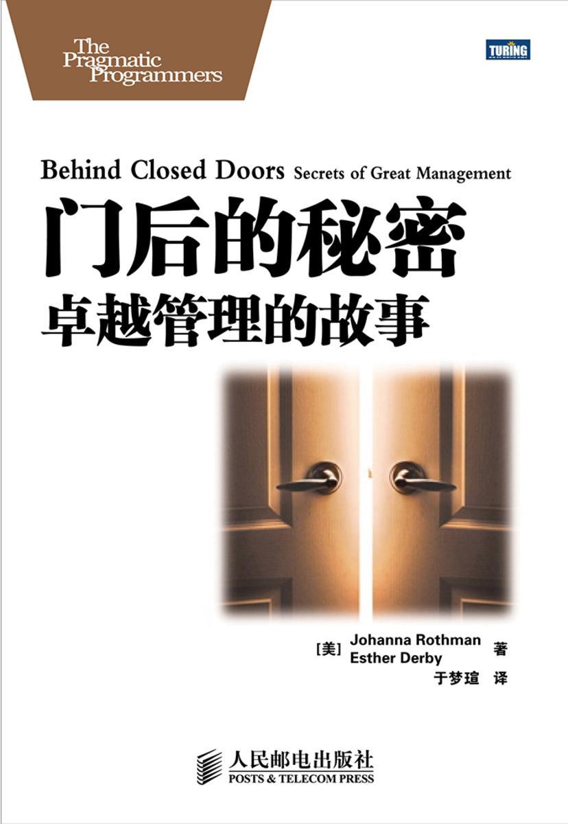 门后的秘密:卓越管理的故事