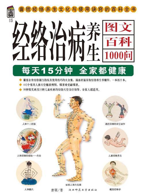 经络治病养生图文百科1000问