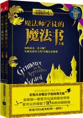 魔法师学徒的魔法书:如何成为一名大师?从麻瓜到术士的7堂魔法必修课(全2册)