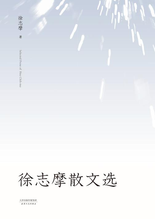 徐志摩散文选(果麦经典)