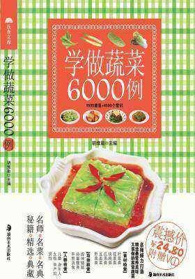 学做蔬菜6000例(仅适用PC阅读)