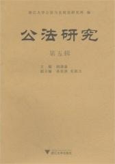 公法研究(第5辑)