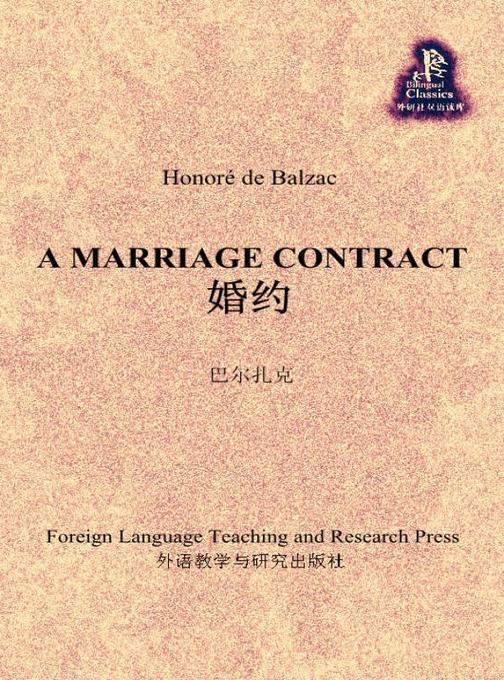 婚约(外研社双语读库)