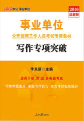 中公版·2016事业单位公开招聘工作人员考试专用教材:写作专项突破