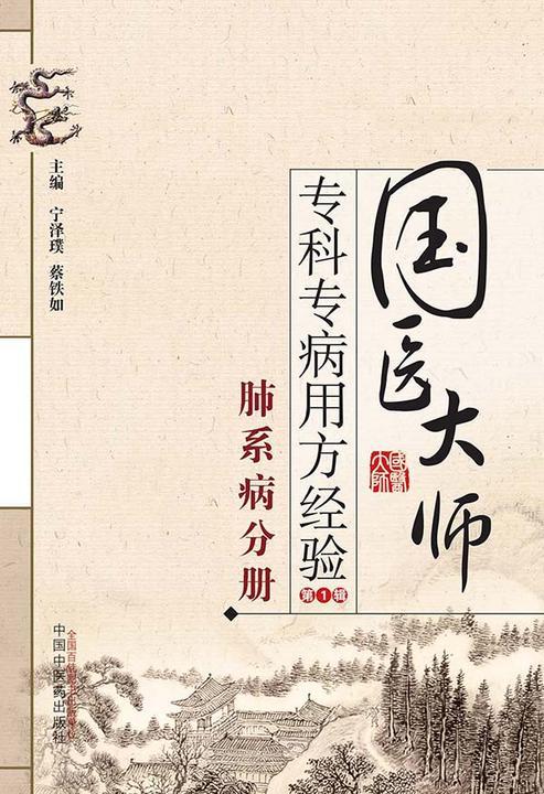 国医大师专科专病用方经验.第1辑.肺系病分册
