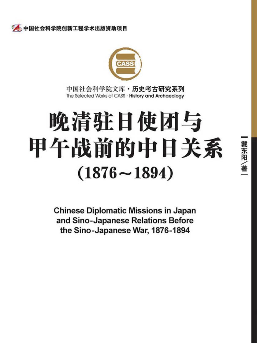晚清驻日使团与甲午战前的中日关系(1876~1894)