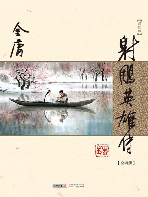 射雕英雄传(新修版)全四册