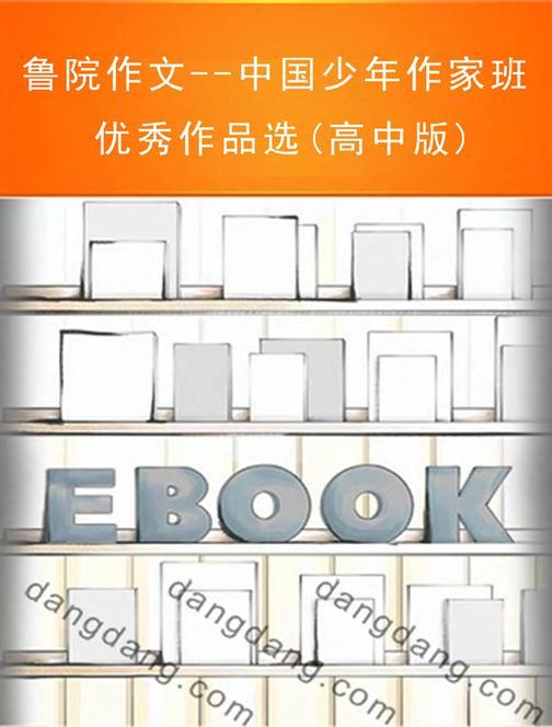 鲁院作文--中国少年作家班优秀作品选(高中版)