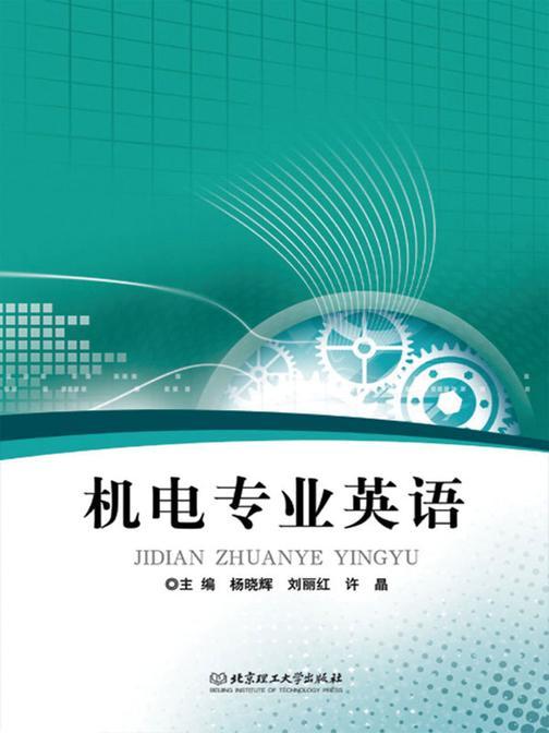机电专业英语