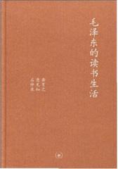 中学图书馆文库——毛泽东的读书生活(精装)(试读本)