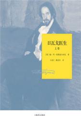 日瓦戈医生(上)