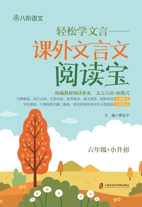 轻松学文言——课外文言文阅读宝  (六年级+小升初)