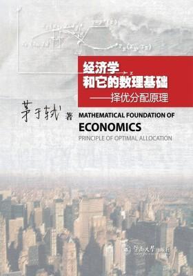 经济学和它的数理基础:择优分配原理
