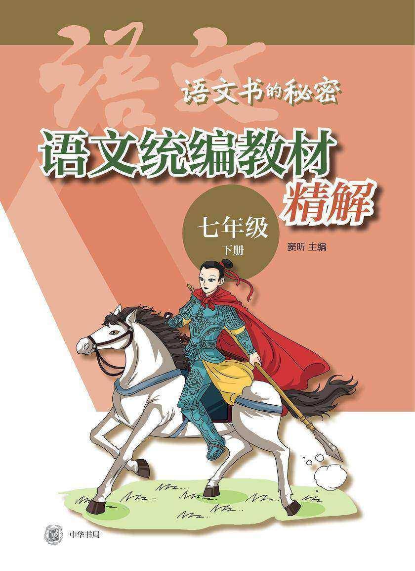 语文统编教材精解(七年级下册)