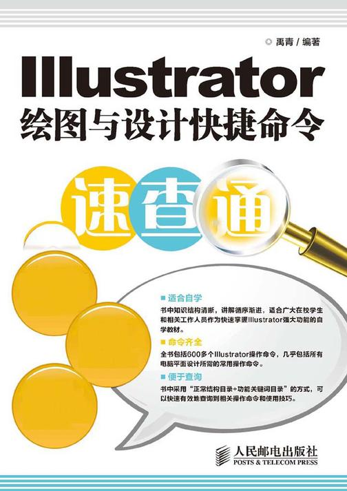Illustrator绘图与设计快捷命令速查通(不提供光盘内容)