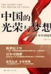 中国的光荣与梦想——21世纪前十年中国镜像(试读本)
