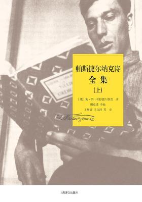 帕斯捷尔纳克诗全集(上)