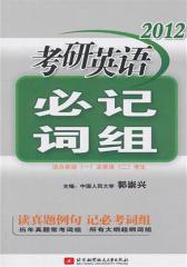 2012考研英语必记词组(仅适用PC阅读)