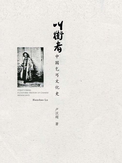 叫街者:中国乞丐文化史