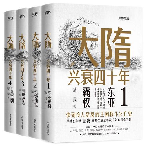 大隋兴衰四十年(全4册)