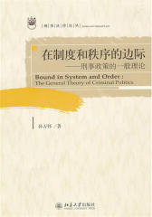 在制度和秩序的边界--刑事政策的一般理论