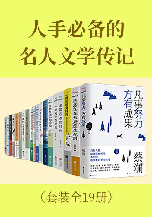人手的名人文学传记(套装全19册)
