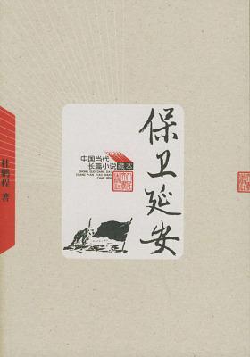 保卫延安 (中国当代长篇小说藏本)