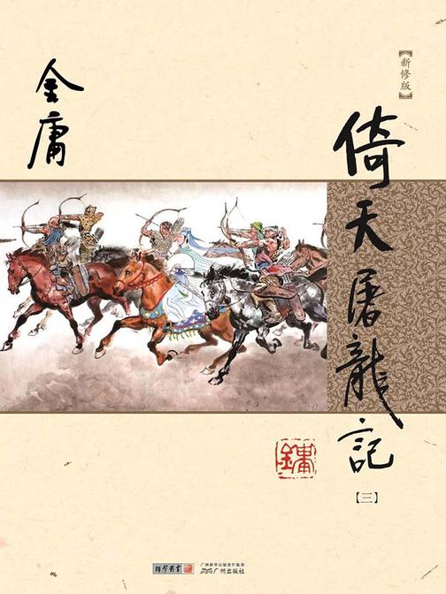 倚天屠龙记(新修版)三