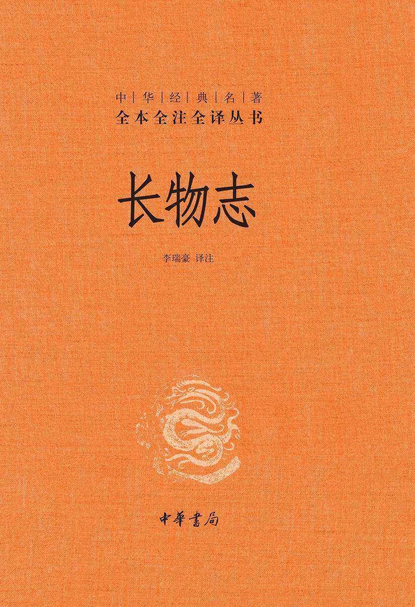 长物志(精)--中华经典名著全本全注全译