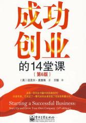 成功创业的14堂课(第6版)(试读本)