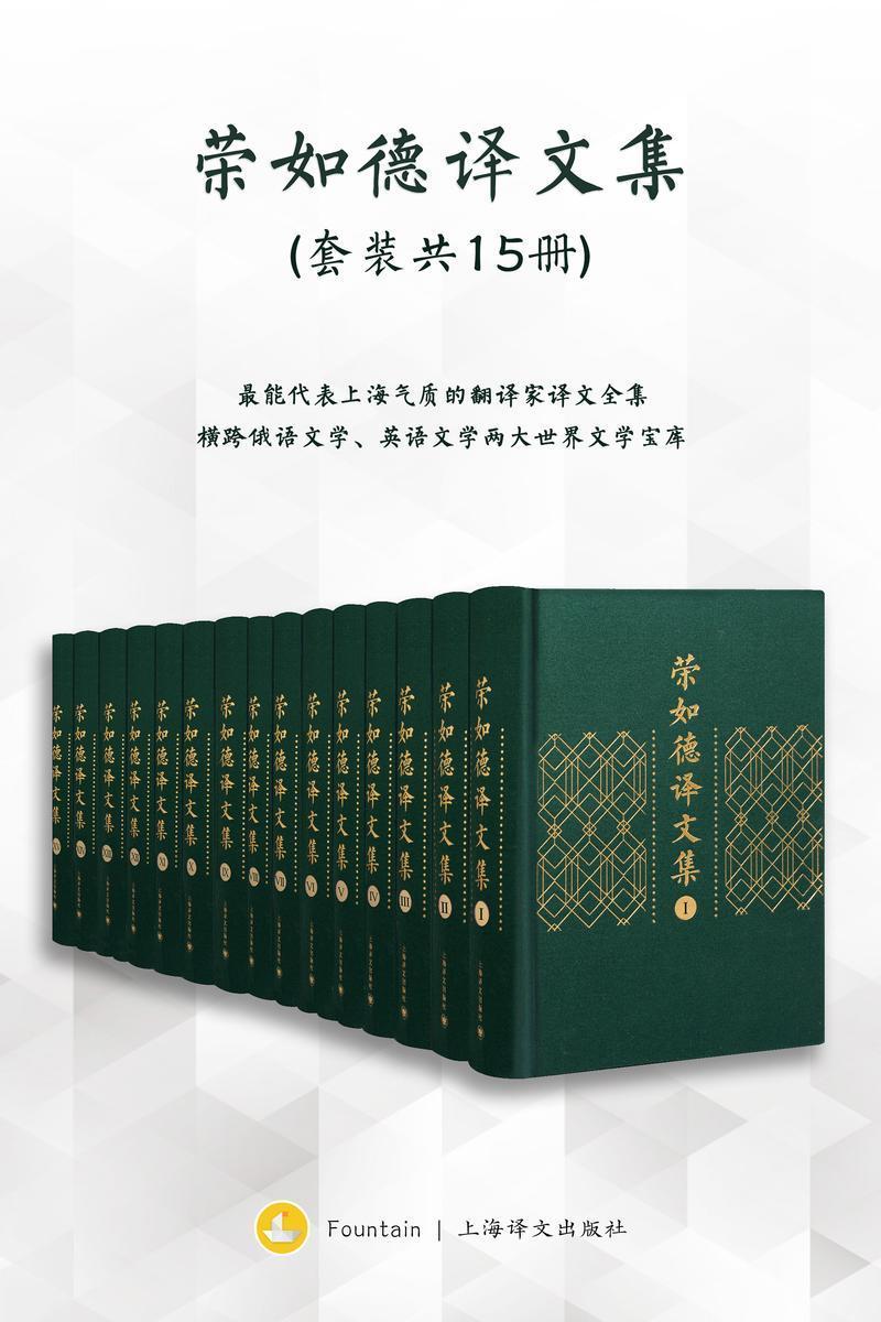 荣如德译文集(全十五卷)