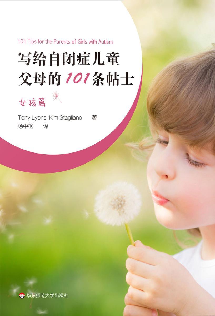 写给自闭症儿童父母的101条小贴士.女孩篇