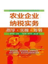 农业企业纳税实务指导实操筹划