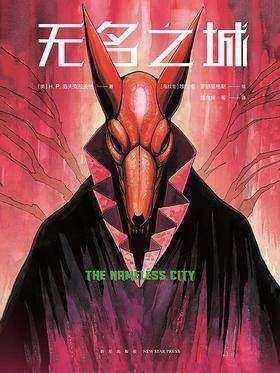 克苏鲁神话无名之城