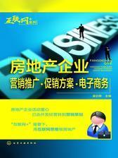 房地产企业营销推广·促销方案·电子商务