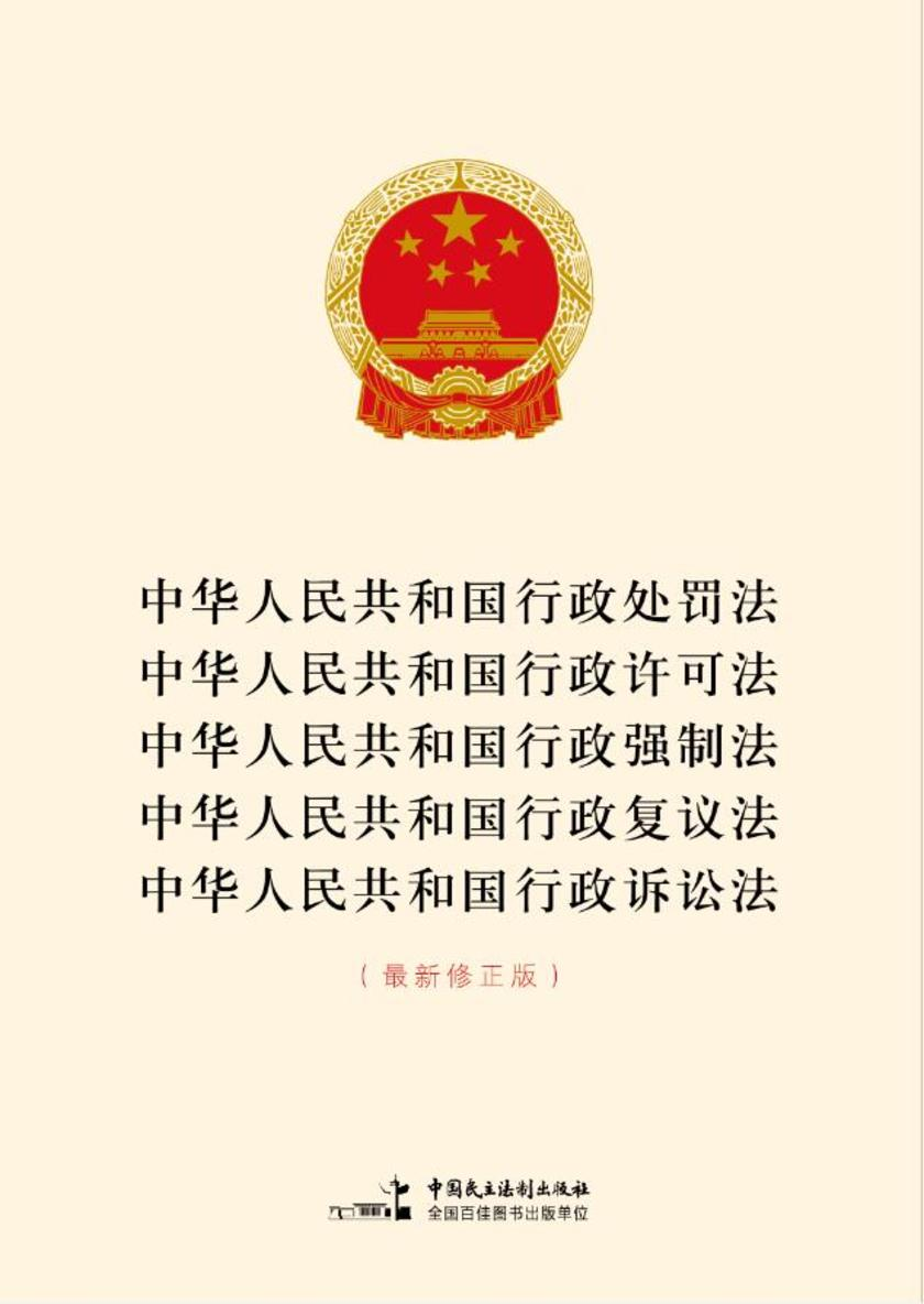 中华人民共和国行政处罚法 中华人民共和国行政许可法 中华人民共和国行政强制法 中华人民共和国行政复议法中华人民共和国行政诉