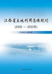江西省土地利用总体规划(2006—2020年)