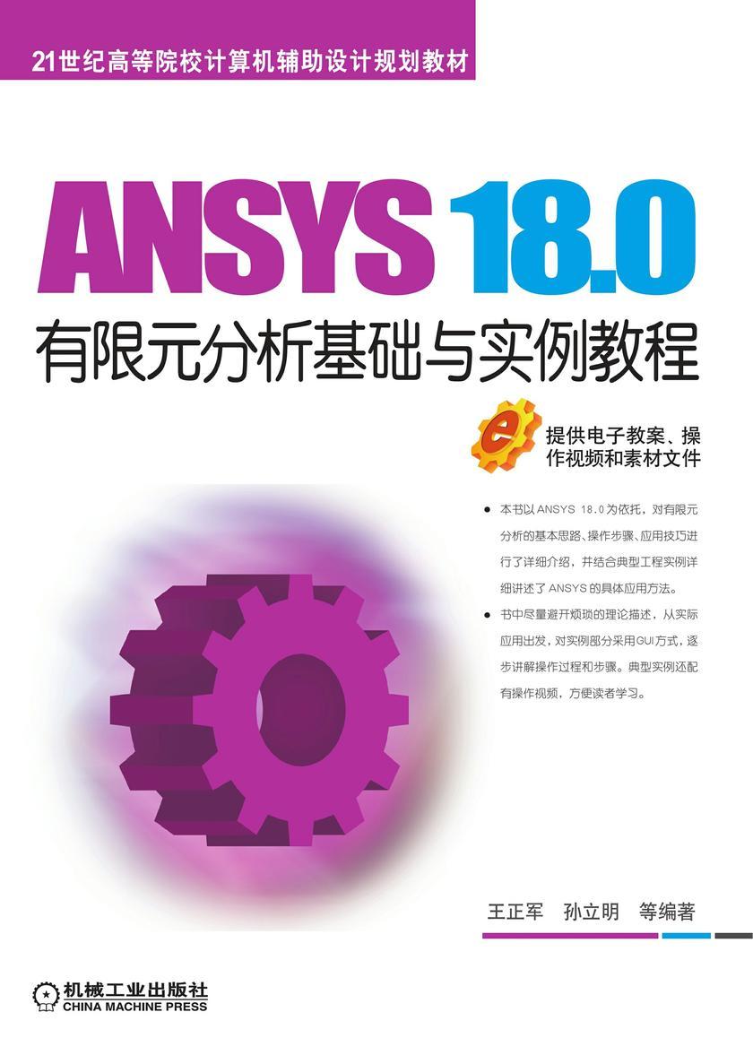 ANSYS 18.0有限元分析基础与实例教程