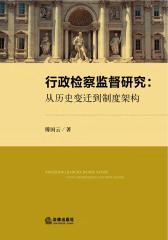 行政检察监督研究:从历史变迁到制度架构
