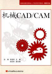 机械CAD/CAM(仅适用PC阅读)