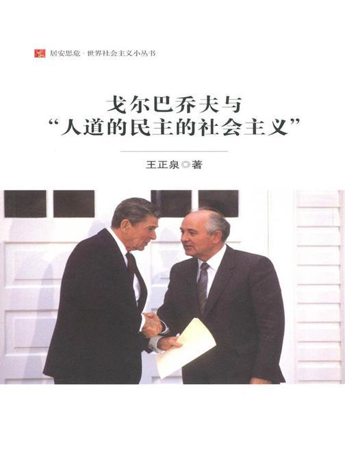 """戈尔巴乔夫与""""人道的民主的社会主义"""""""