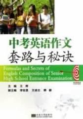 中考英语作文套路与秘诀(试读本)