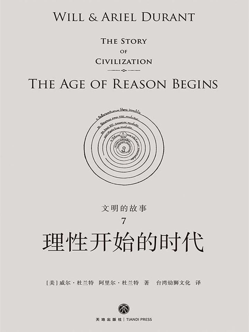 文明的故事7:理性开始的时代
