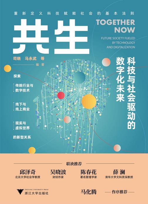共生:科技与社会驱动的数字化未来(马化腾作序推荐,邱泽奇、陈春花、薛澜联袂推荐)