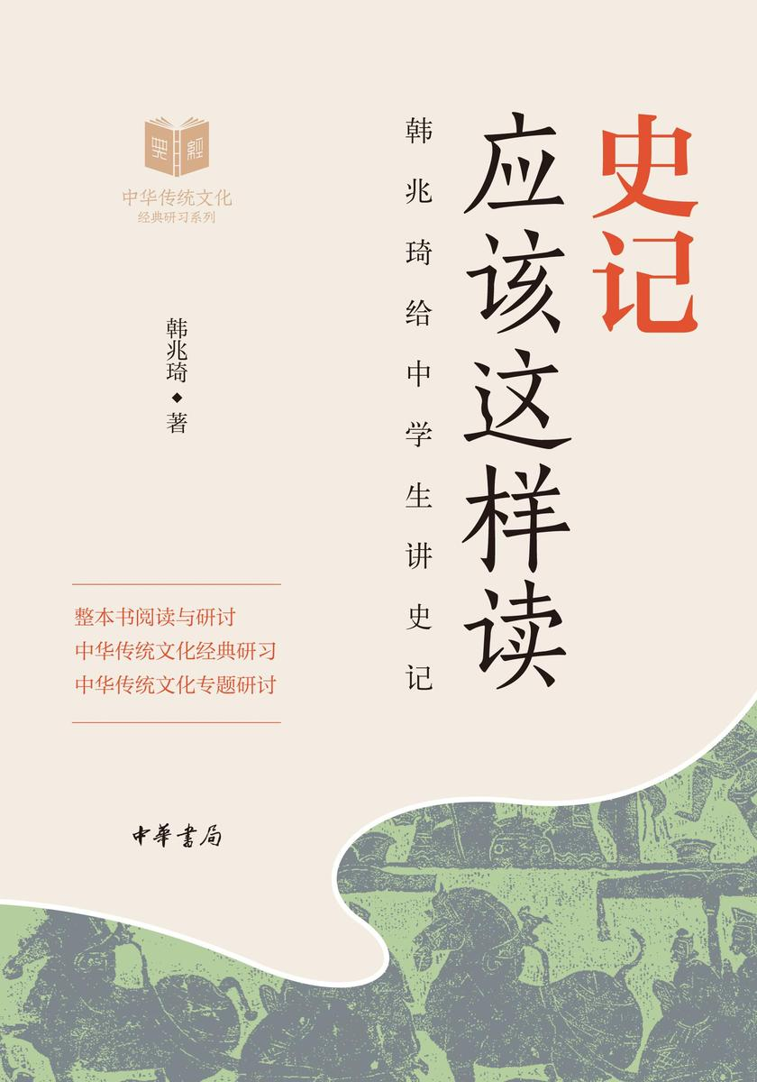 史记应该这样读--中华传统文化经典研习