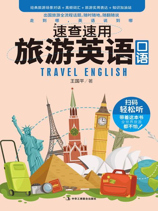 速查速用旅游英语口语:随时随地,随翻随说,出国旅游全流程话题