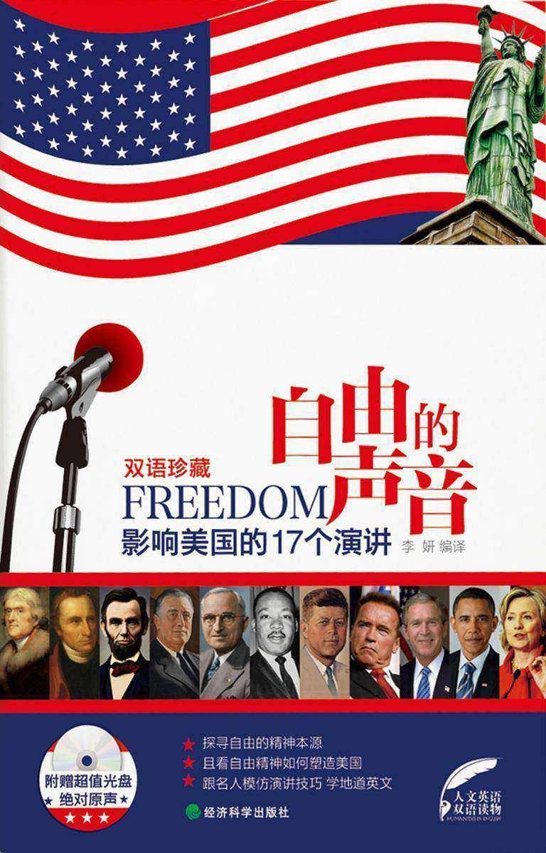 自由的声音:影响美国的17个演讲:汉英对照(仅适用PC阅读)